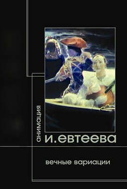 Постер фильма Вечные вариации. Демон. Тезей. Фауст (2006)