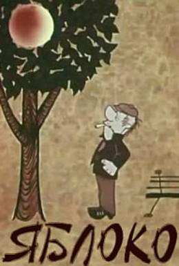 Постер фильма Яблоко (1972)