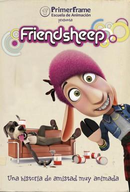 Постер фильма Друг овец (2011)