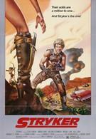 Страйкер (1983)