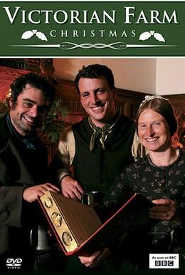 Постер фильма Викторианская ферма – Рождество (2009)