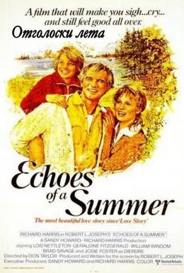 Постер фильма Отзвуки лета (1976)