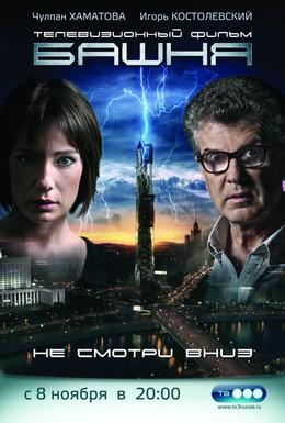 Постер фильма Башня (2009)