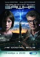 Башня (2009)