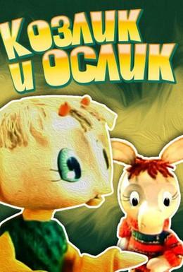 Постер фильма Козлик и ослик (1974)