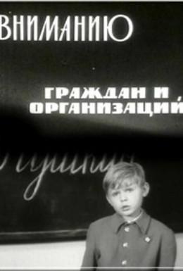 Постер фильма Вниманию граждан и организаций (1965)