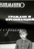 Вниманию граждан и организаций (1965)