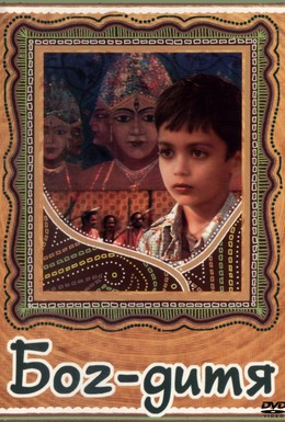 Постер фильма Бог-дитя (1985)