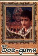Бог-дитя (1985)