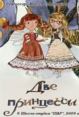 Постер фильма Две принцессы (2010)