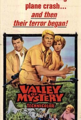 Постер фильма Тайна (1967)