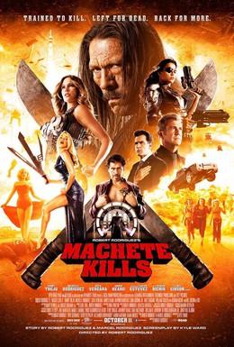 Постер фильма Мачете убивает (2013)