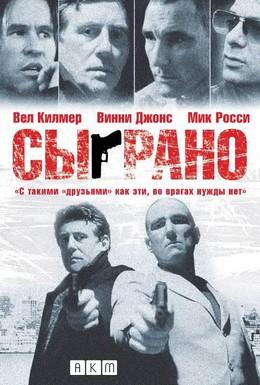 Постер фильма Сыграно (2006)