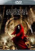 Зловещий барабан (2007)