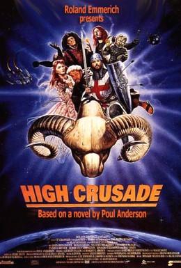 Постер фильма Космический крестовый поход (1994)