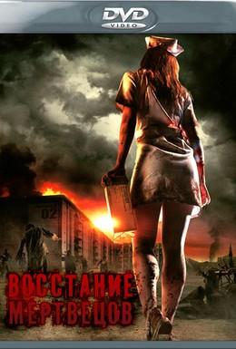 Постер фильма Восстание мертвецов (2010)