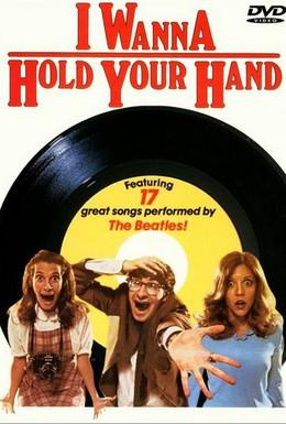 Постер фильма Я хочу держать тебя за руку (1978)