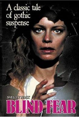 Постер фильма Слепой страх (1989)