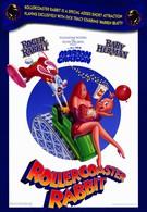 Кролик на американских горках (1990)