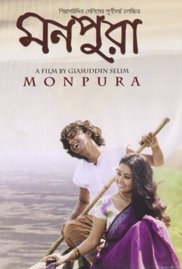 Постер фильма Монпура (2009)