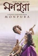 Монпура (2009)