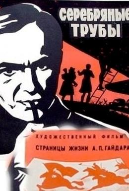 Постер фильма Серебряные трубы (1970)