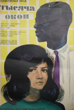 Постер фильма Тысяча окон (1968)