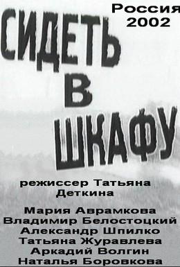 Постер фильма Сидеть в шкафу (2002)