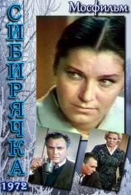 Постер фильма Сибирячка (1972)