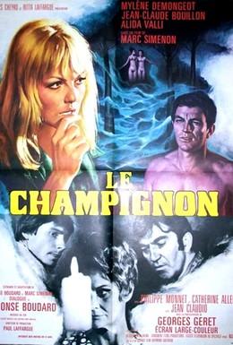 Постер фильма Выскочка (1970)