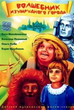 Постер фильма Волшебник Изумрудного города (1994)