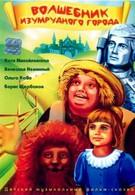 Волшебник Изумрудного города (1994)