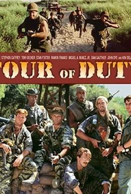 Постер фильма Срок службы (1987)