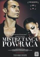 Танцор (2011)