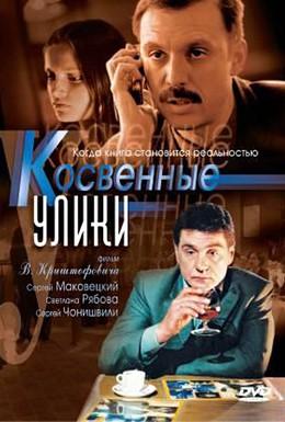 Постер фильма Косвенные улики (2005)
