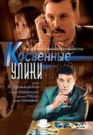 Косвенные улики (2005)