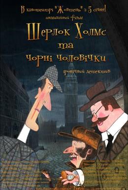 Постер фильма Шерлок Холмс и черные человечки (2013)