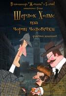 Шерлок Холмс и черные человечки (2013)