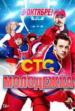Постер фильма Молодежка (2013)