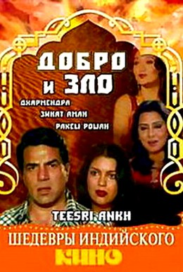 Постер фильма Добро и зло (1982)