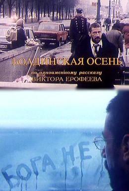 Постер фильма Болдинская осень (1999)