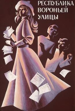 Постер фильма Республика Вороньей улицы (1970)