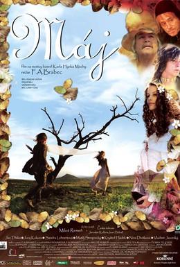 Постер фильма Май (2008)