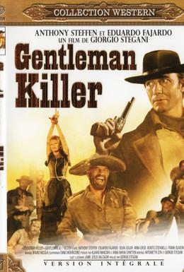 Постер фильма Джентельмен убийца (1967)