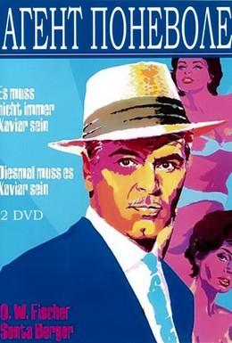 Постер фильма Агент поневоле (1961)