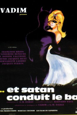 Постер фильма Сатана там правит бал (1962)