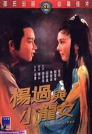 Юная девушка Дракон (1983)