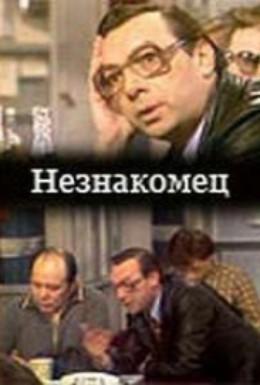 Постер фильма Незнакомец (2012)