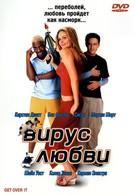 Bиpус любви (2001)
