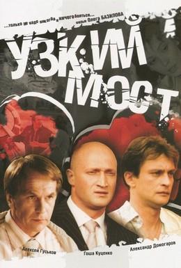 Постер фильма Узкий мост (2004)